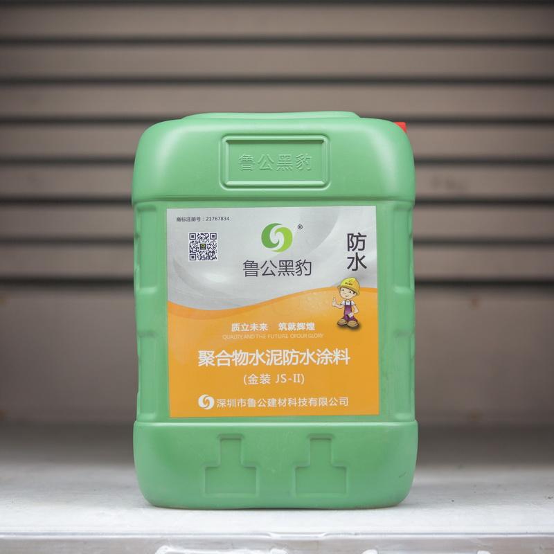 彩色印刷JS防水直销_鲁公建材_内外墙防水_圆桶_聚合物水泥防水