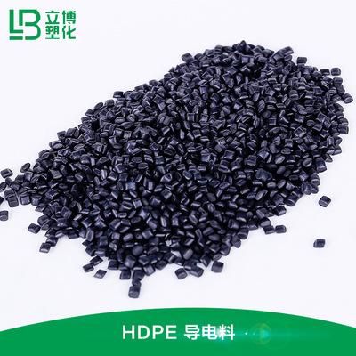 导电防静电料(HDPE)