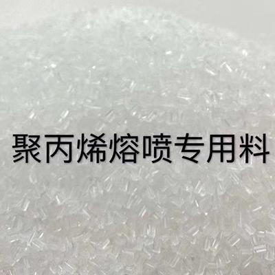 聚丙烯熔喷专用料