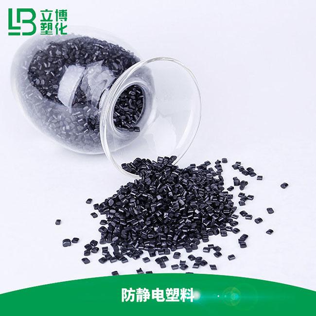 PC加纤_TPE防静电塑料供货商_立博塑化