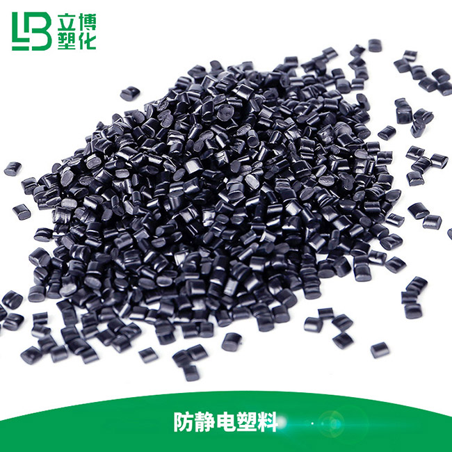 pvc_TPR防静电塑料批发价格_立博塑化