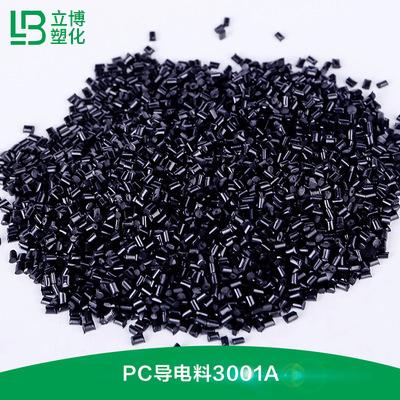 PC導電料(3001A)