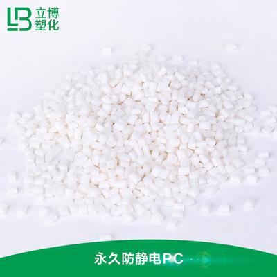 永久防静电塑料(PC)