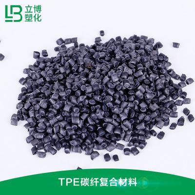 碳纖復合材料(TPE)