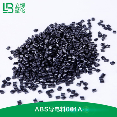 導電防靜電塑料(ABS-001A)