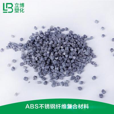 不銹鋼纖維復合材料(ABS)