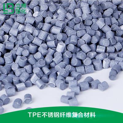 不銹鋼纖維復合材料(TPE)