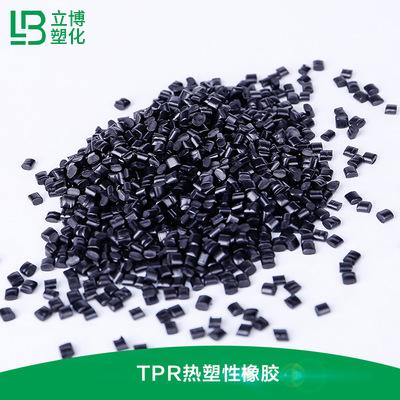 橡塑熱塑性彈性體(TPR)