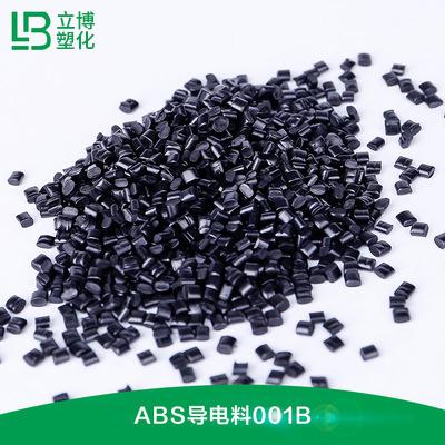 橡塑導電料(ABS-001B)