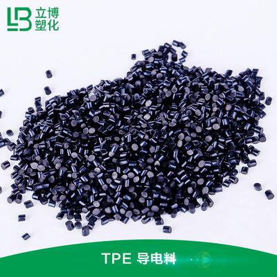 導電料(TPE)