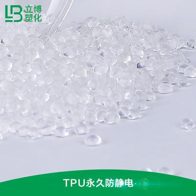 永久防靜電塑料(TPU)