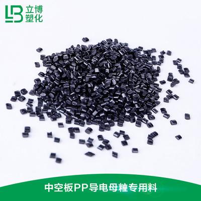中空板導電母粒專用料(PP)