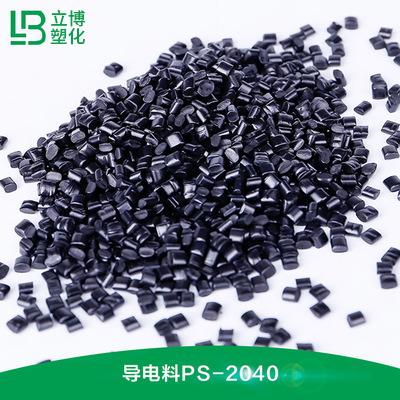 導電料(PS-2040)