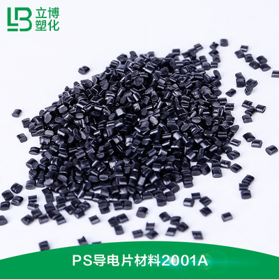 導電片材塑料(PS-2001A)