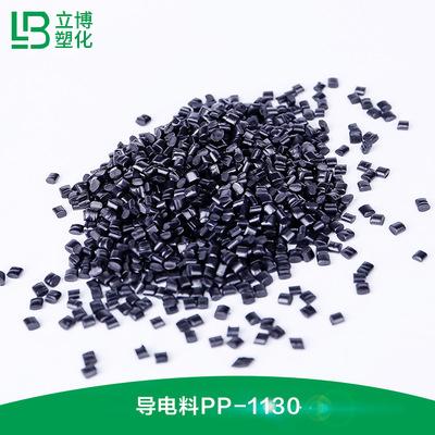 周轉箱托盤級防靜電導電料(PP-1130)