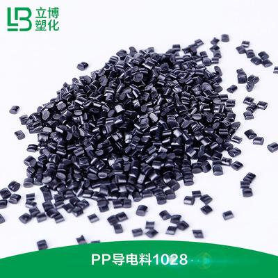 導電料(PP-1028)