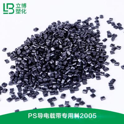 導電防靜電塑料2005-1