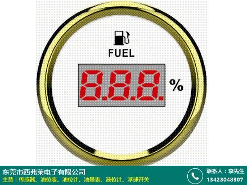 肇慶工程車油位表 性能可靠 物超所值 西弗萊電子