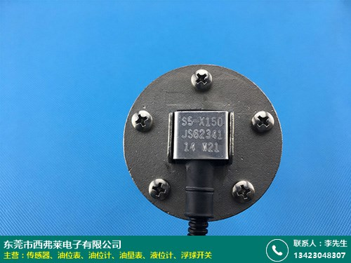 中堂發電機組油箱傳感器 性能可靠 公司 西弗萊電子