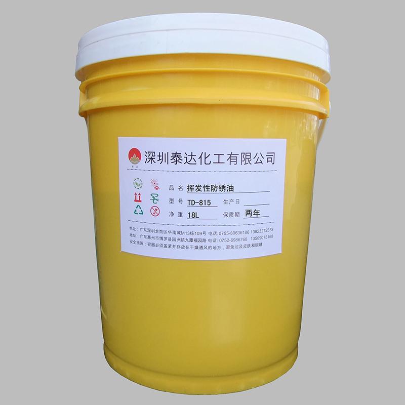 汕尾防锈剂有那些_泰达化工_高能_干性_环保型_三元羧酸