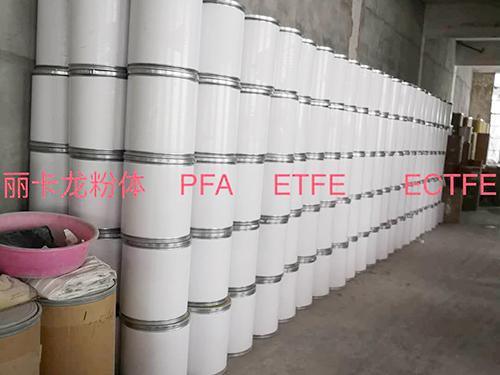 特氟龍粉體涂料供應商