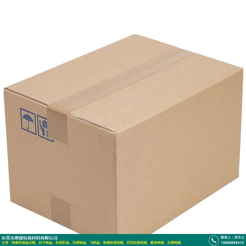 9號_廣州京東物流紙箱專業生產廠_霏霖包裝