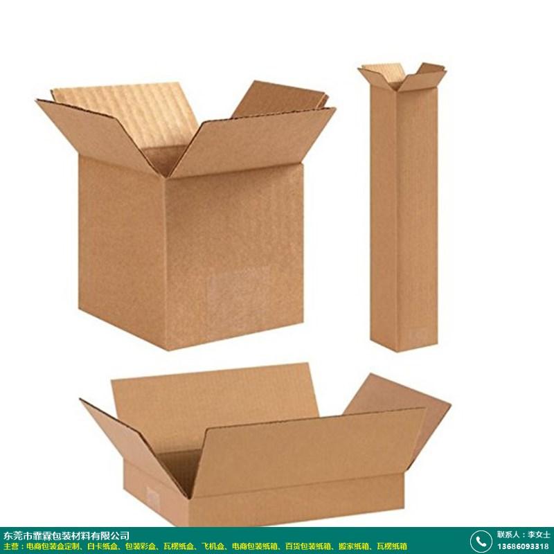 9號_廣州京東物流紙箱價位_霏霖包裝