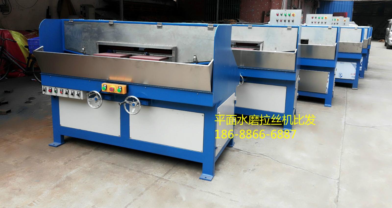 鎖面板水磨自動拉絲機 水磨拉絲機平面拉絲機