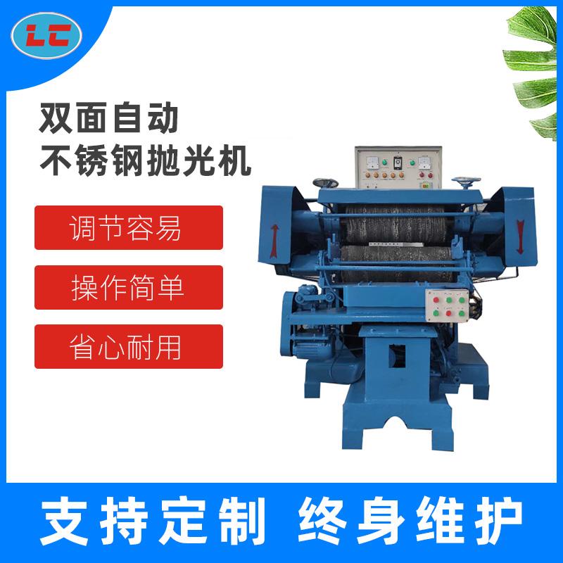 ?LC-K1300-2雙面自動不銹鋼拋光機