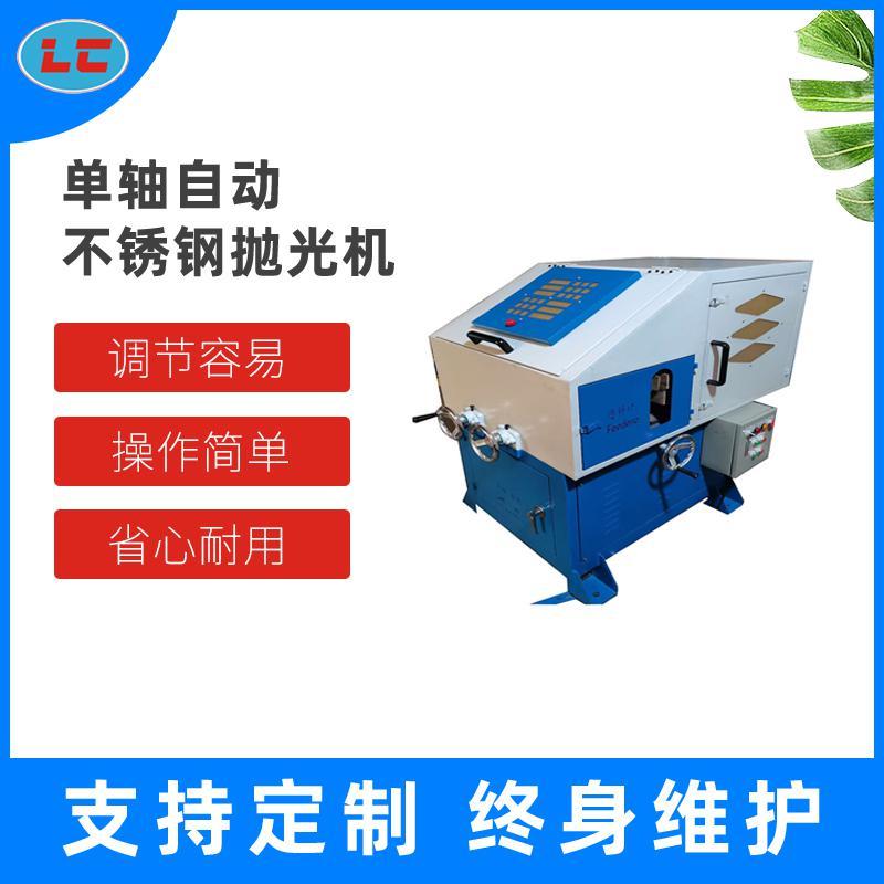 环保式圆管抛光机LC-ZP801A