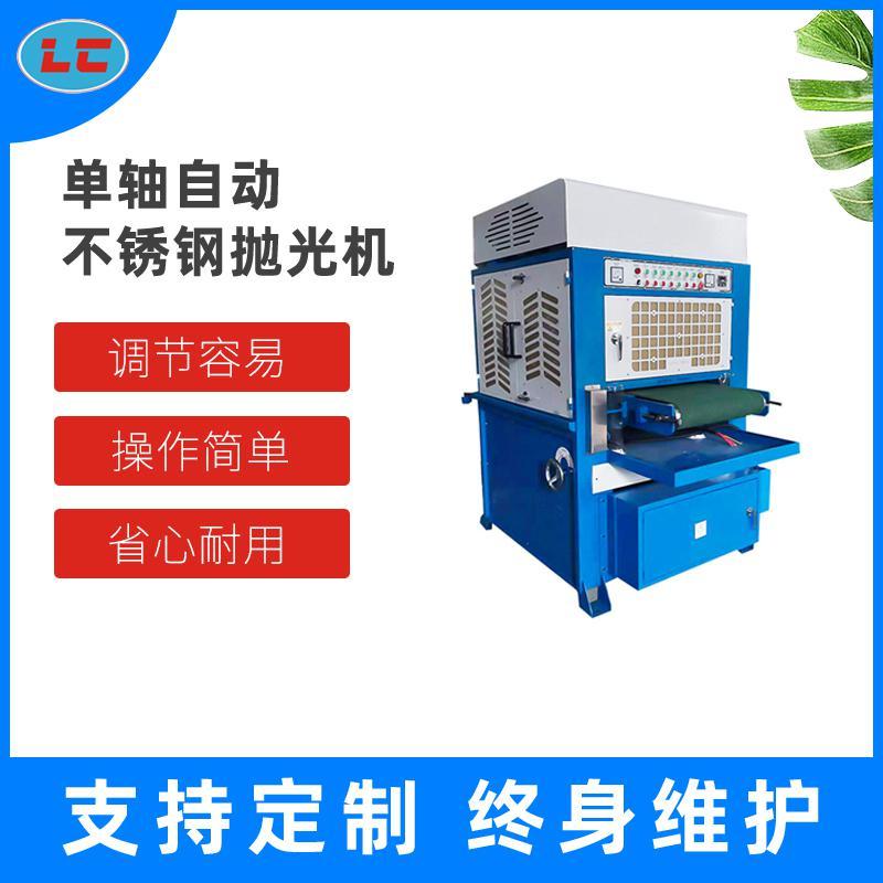两砂一轮板材自动砂光机LC-ZL600-2-1S