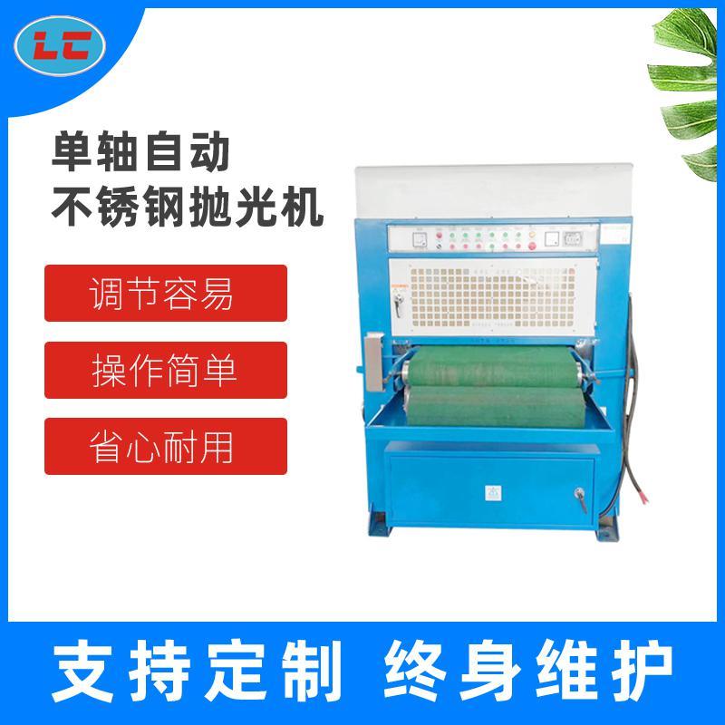 一砂一轮板材砂光机LC-ZL800-1A_