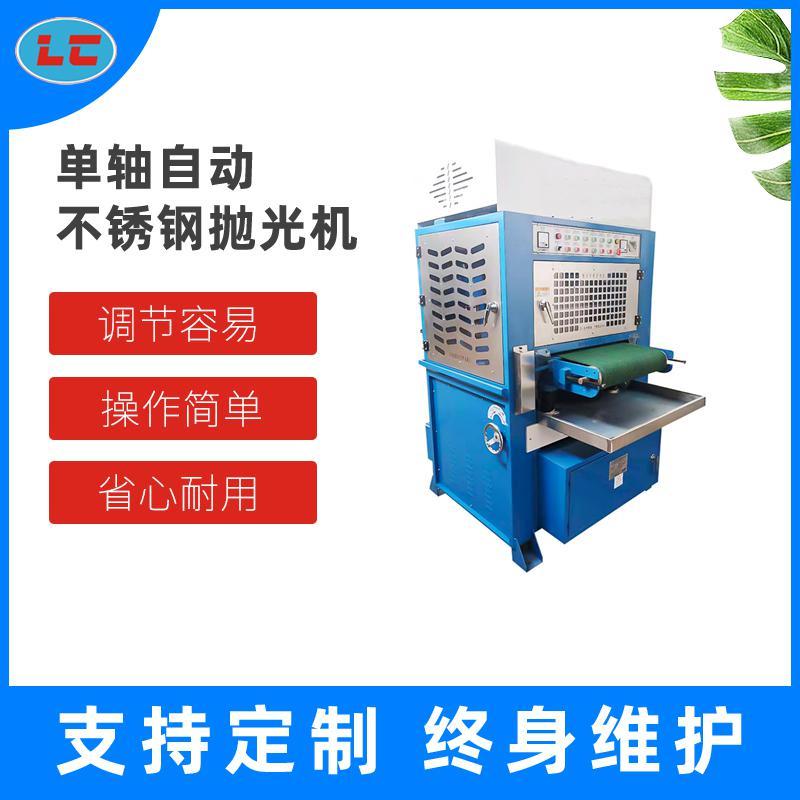 板材自动拉丝机LC-ZL400-2-1N