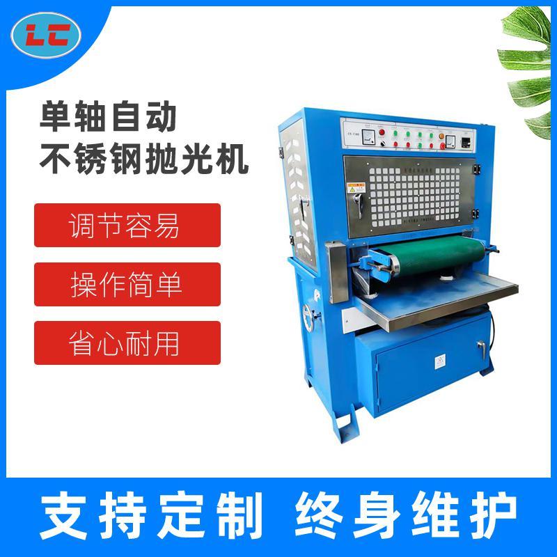 板材自动磨砂机LC-ZL800