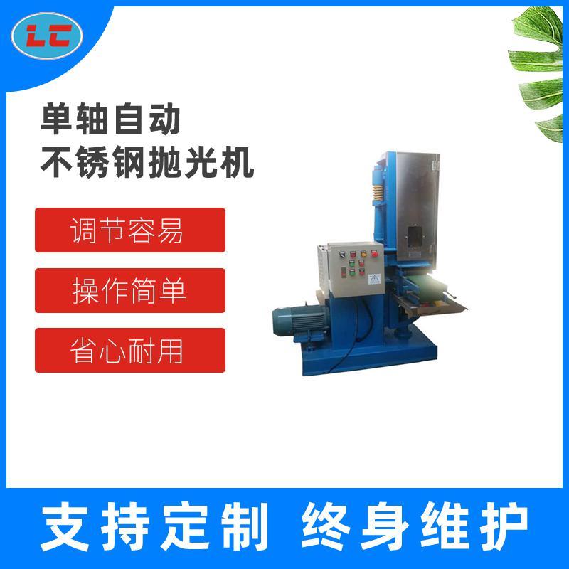 150宽单砂输送带水磨拉丝机_LC-ZL615