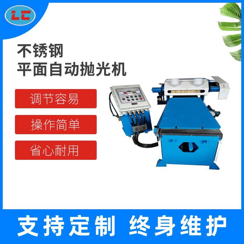 不銹鋼平面自動拋光機LC-ZP819-15