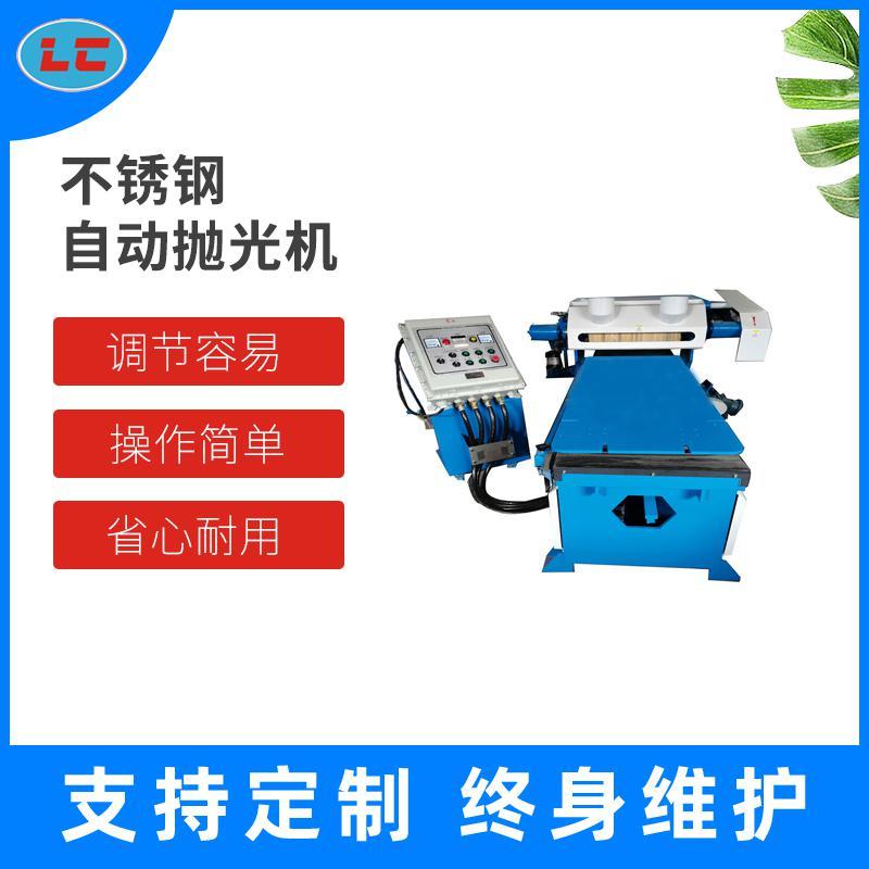 不銹鋼自動拋光機LC-ZP819-15