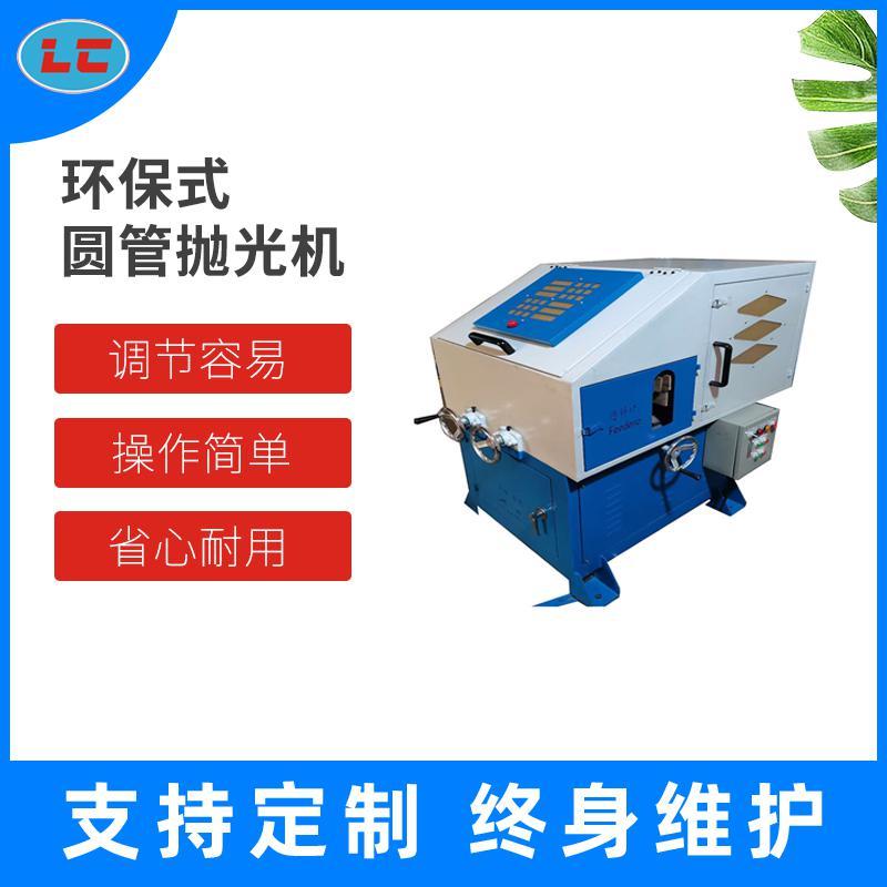 環保式圓管拋光機LC-ZP801A