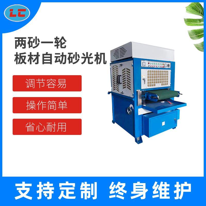 兩砂一輪板材自動砂光機LC-ZL600-2-1S