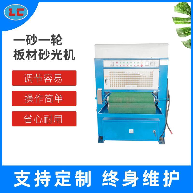 一砂一輪板材砂光機LC-ZL800-1A_