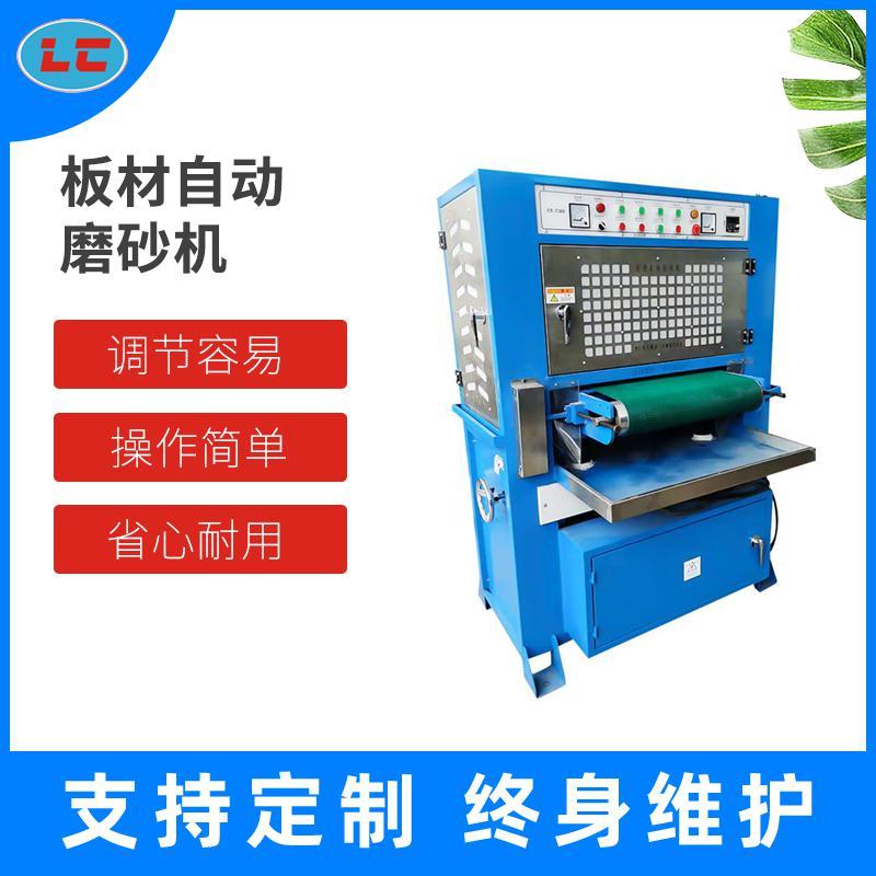 板材自動磨砂機LC-ZL800