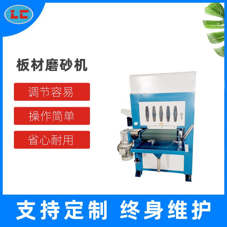 板材磨砂機LC-ZL400
