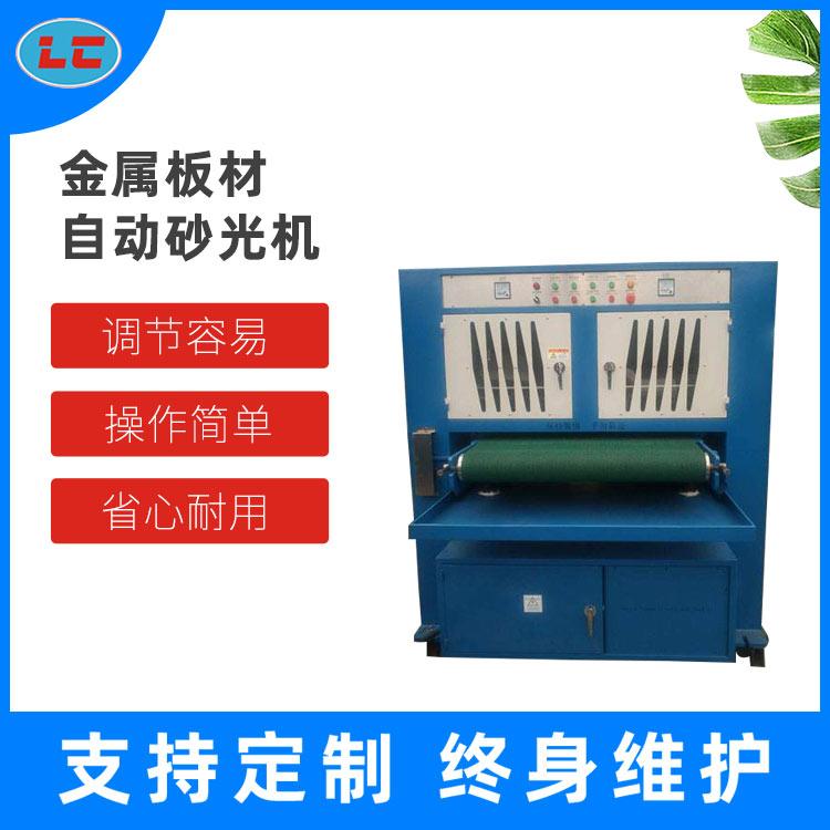 金屬板材自動砂光機LC-ZL1000