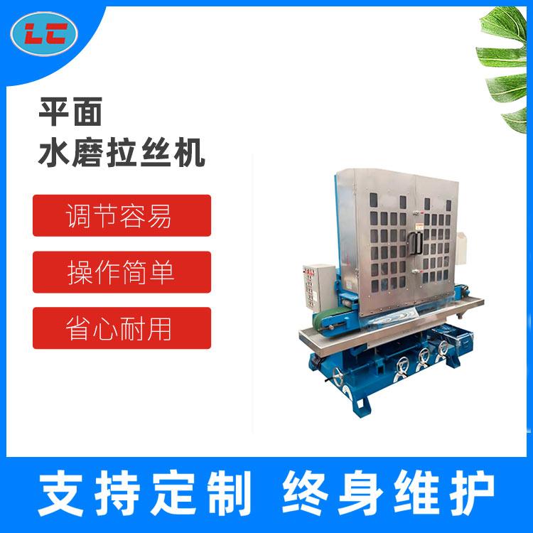 平面水磨拉絲機LC-ZL615-2S