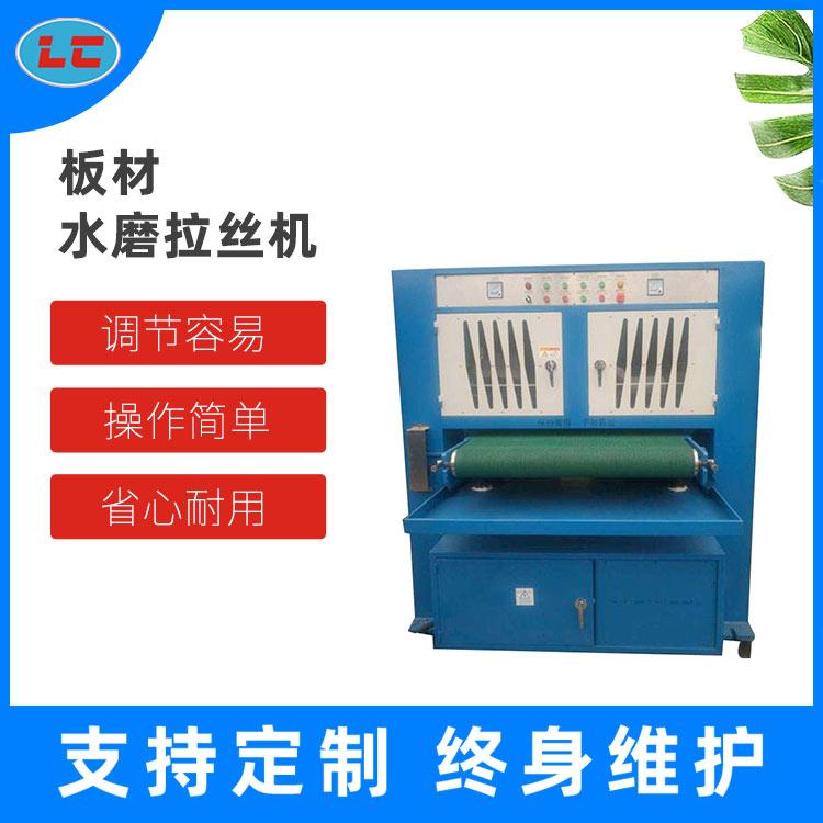 板材水磨拉絲機LC-ZL1000