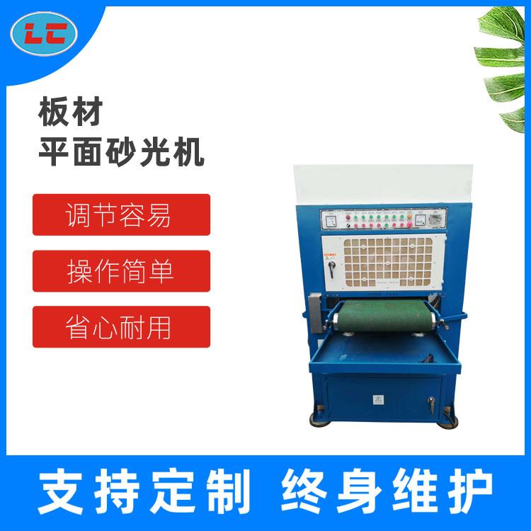 板材平面砂光機LC-ZL600