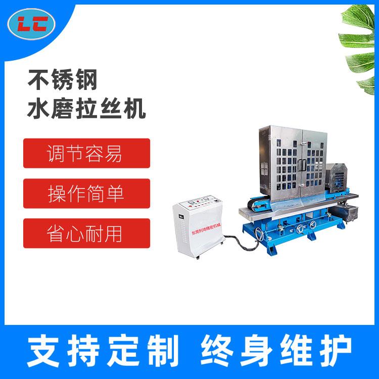 不銹鋼水磨拉絲機LC-ZL615-2S-1N