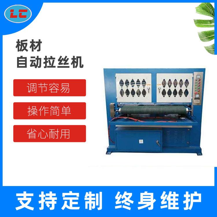 板材自動拉絲機LC-ZL1300