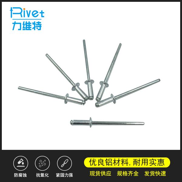 開口型傘頭抽芯鋁拉鉚釘 圓頭鋁鉚釘