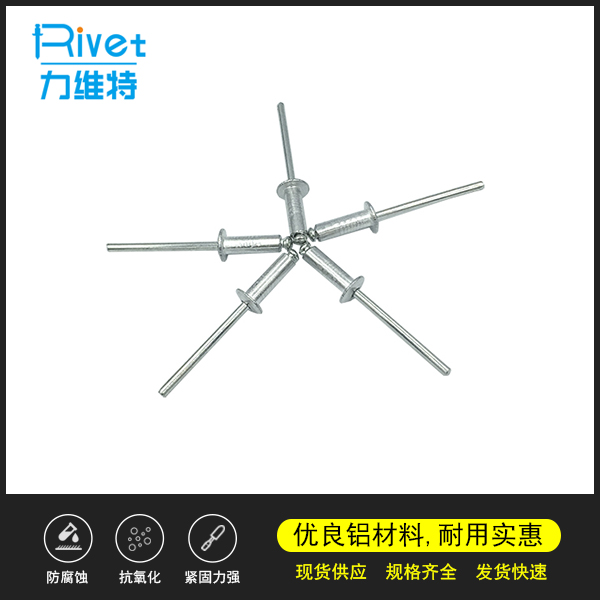 圓頭抽芯鋁質拉鉚釘 扁圓頭鋁拉釘
